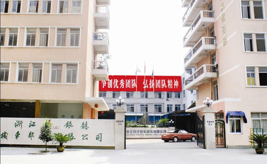 浙江银龙机车部件有限公司