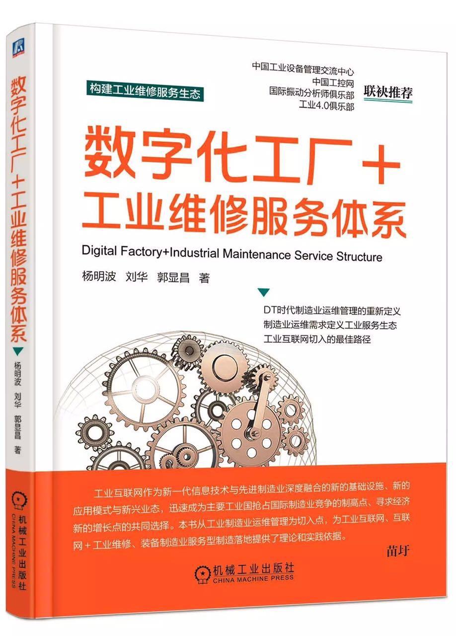 《数字化工厂+工业服务维修体系》