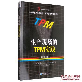 生产现场的TPM实践