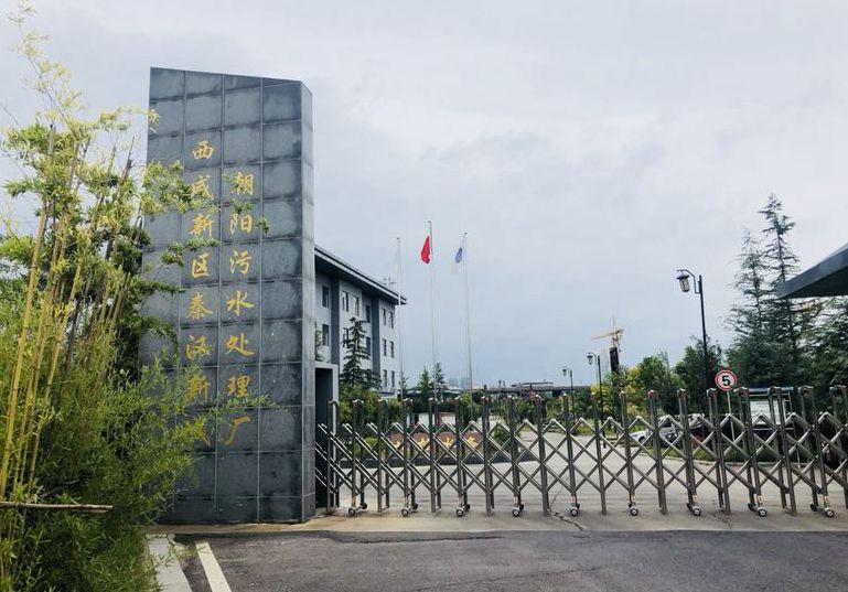 西咸新区秦汉新城朝阳污水处理厂