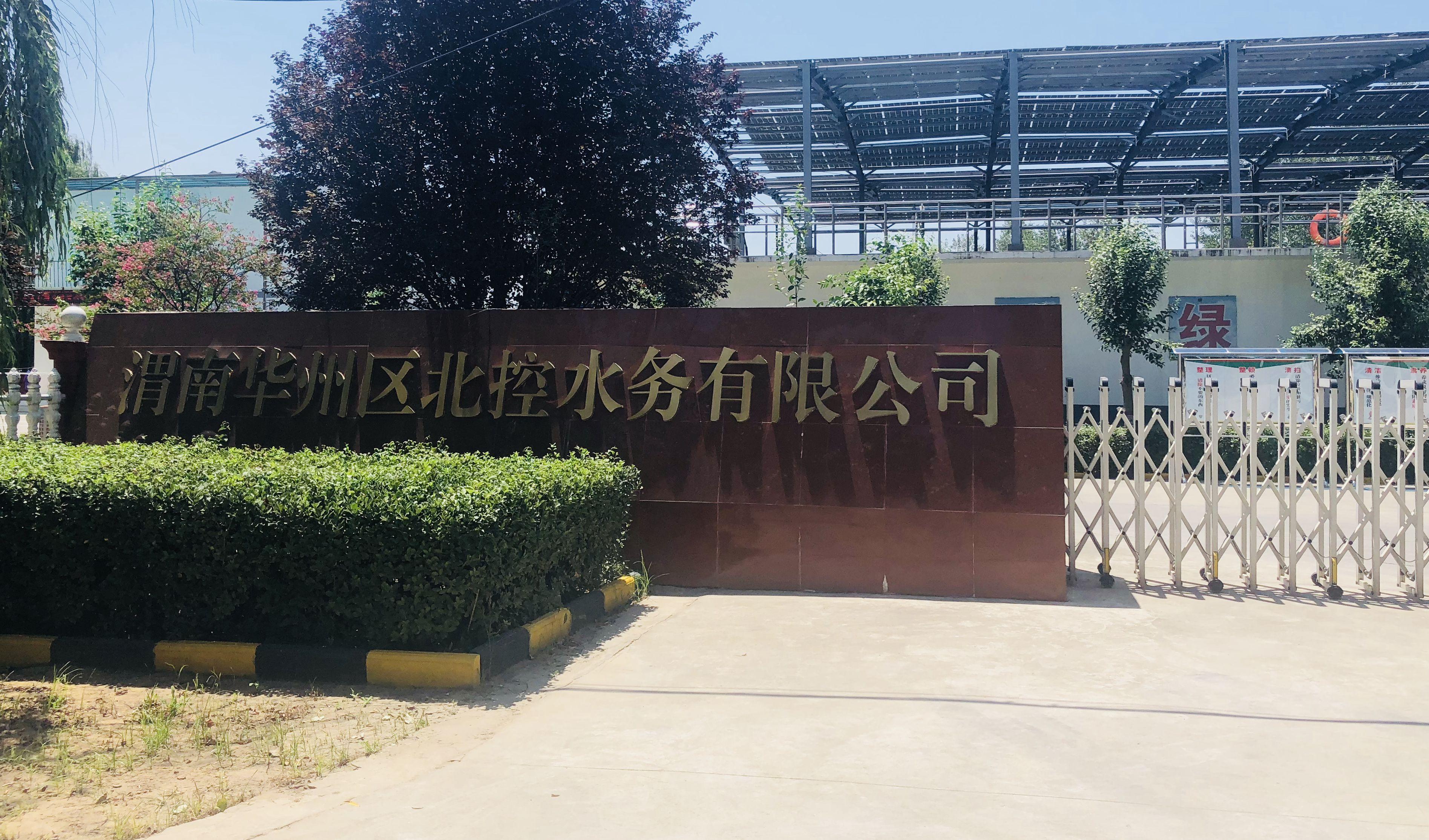 华州区污水处理厂