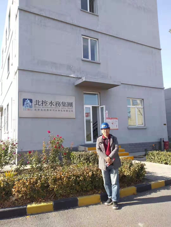 北京北控昌祥污水净化有限公司