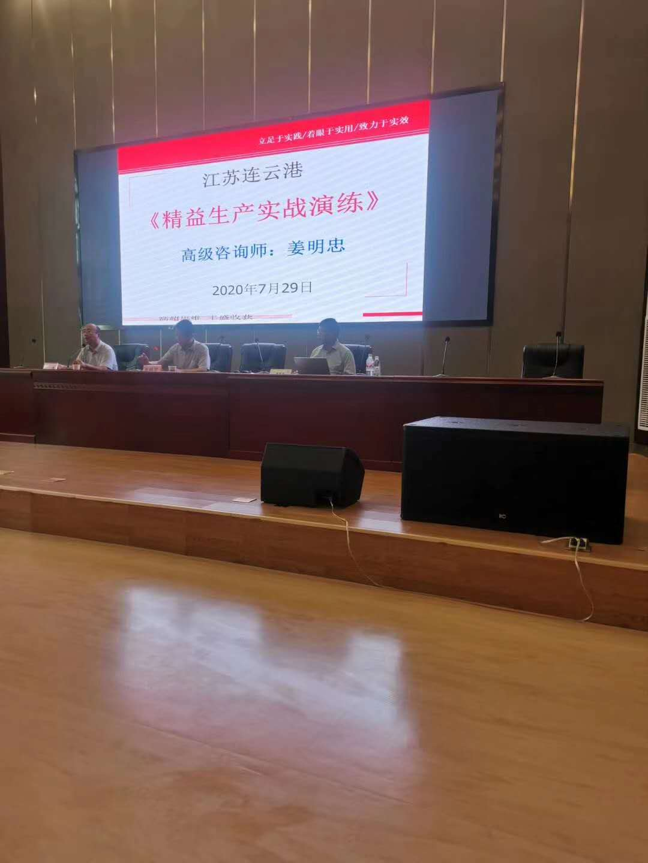 为东海县企业家讲授精益生产
